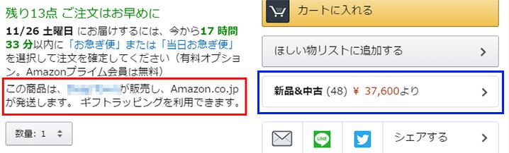 amazonマーケットプレイス - スマホ