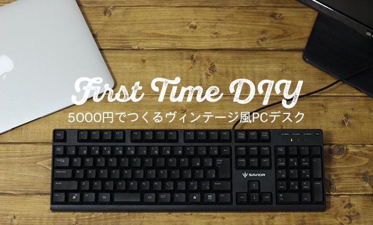 5,000円以下の簡単DIY - ヴィンテージ風PCデスク