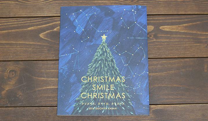 土屋鞄のクリスマスBOOK