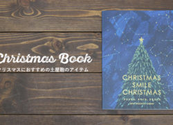 クリスマス限定カラーも登場!土屋鞄のおすすめレザーアイテム