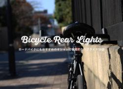 ロードバイクにおすすめのオシャレなテールライト10選