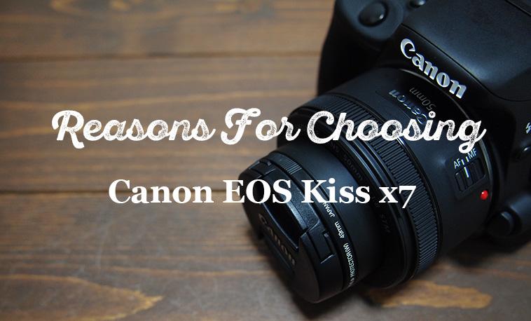 Cannon EOS Kiss x7を選んだ理由