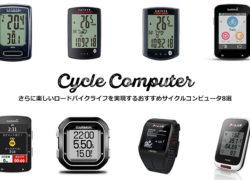 ロードバイク初心者にもおすすめのサイクルコンピューター8選