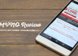 MVNO・格安SIMに乗り換えて6ヶ月!FREETELの魅力をレビュー
