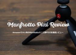 Manfrotto PIXIを徹底レビュー!Amazonで人気のミニ三脚
