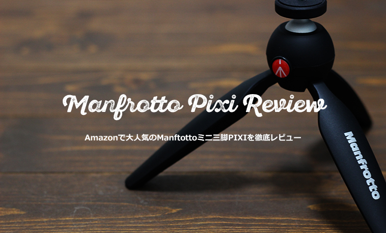 Manfrotto PIXI - 人気のミニ三脚レビュー