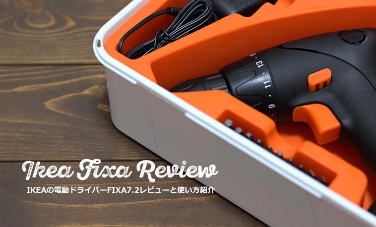 同梱物 - IKEAの電動ドライバーFIXA7.2V