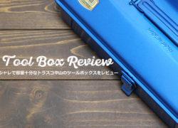 オシャレな工具箱トラスコ中山の山型ツールボックスY-350をレビュー