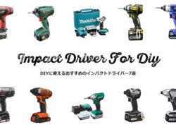 インパクトドライバーのおすすめ7選!DIYに使える人気の工具