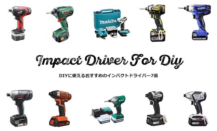 DIYにおすすめのインパクトドライバー7選