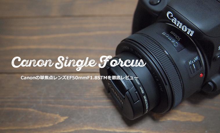 Canon EF 50mm F1.8 STMレビュー