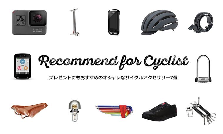 サイクルアクセサリーのおすすめ7選