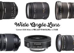 Canon EOS Kiss x7におすすめの広角レンズ6選