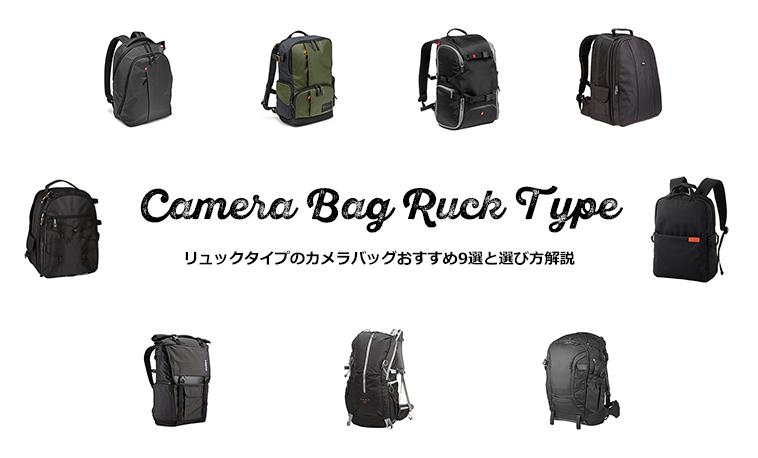 リュックタイプのカメラバッグおすすめ9選と選び方解説