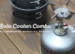 SOTOのアミカス クッカーコンボ SOD-320CCをレビュー