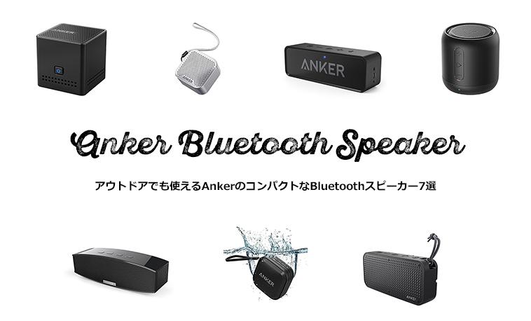 アウトドアでも使えるAnkerのコンパクトなBluetoothスピーカー7選