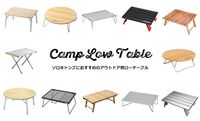 ソロキャンプにおすすめのアウトドア用ローテーブル