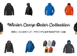 秋冬のキャンプ・アウトドアにおすすめのアウター10選