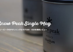 スノーピークのマグカップ チタンシングルマグをレビュー