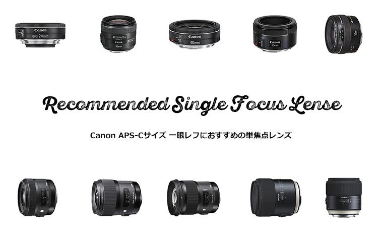 CanonのAPSC一眼レフにおすすめの単焦点レンズ