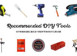 DIYのおすすめ工具10選 – DIY初心者が揃えるべきアイテム