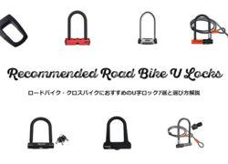 ロードバイク・クロスバイクにおすすめのU字ロック7選と選び方