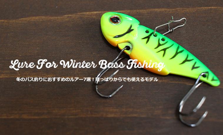 冬のバス釣りにおすすめのルアー7選!陸っぱりからでも使えるモデル