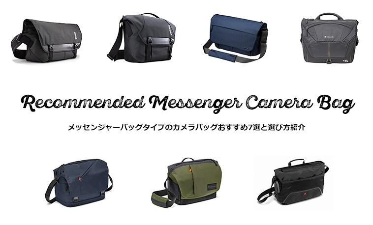 メッセンジャーバッグタイプのカメラバッグおすすめ7選と選び方紹介