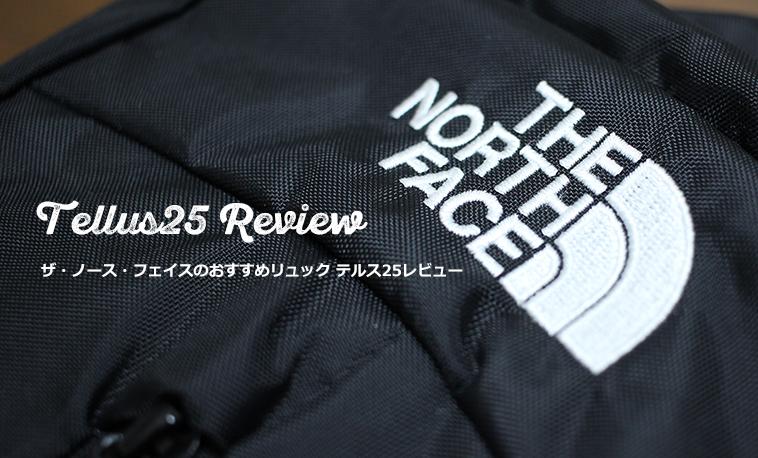 ザ・ノース・フェイスのおすすめリュック テルス25レビュー