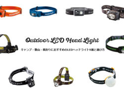 キャンプ・夜釣り・登山に!LEDヘッドライトのおすすめ9選