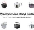 キャンプ用ケトルのおすすめ10選!コンパクトで簡単湯沸かし