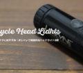 ロードバイクにおすすめのヘッドライト8選!ライトの選び方解説つき