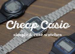 チープカシオのおすすめ6選!安くてオシャレな腕時計