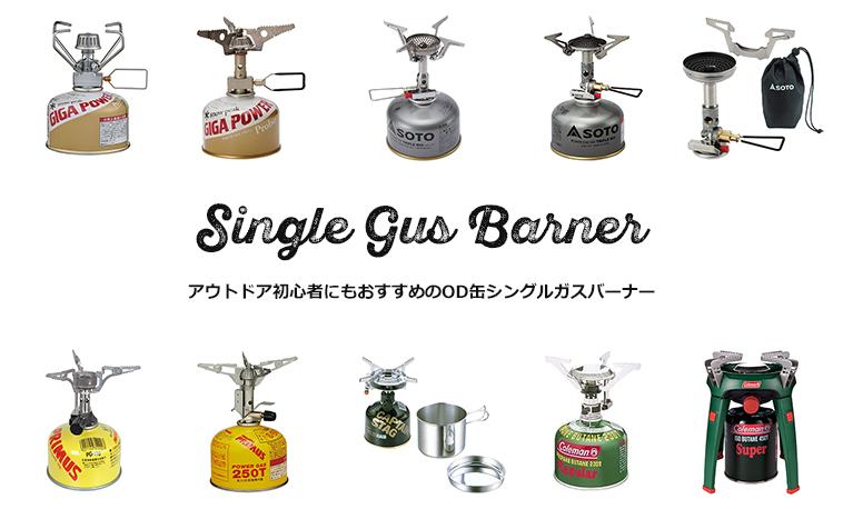 おすすめのOD缶ガスバーナー