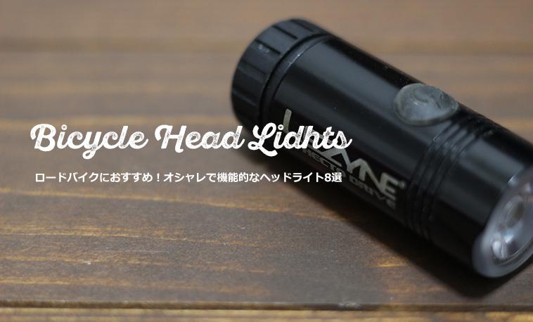 ロードバイクにおすすめのヘッドライト・フロントライト8選