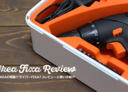 IKEAの電動ドライバーFIXA 7.2Vのレビューと使い方紹介
