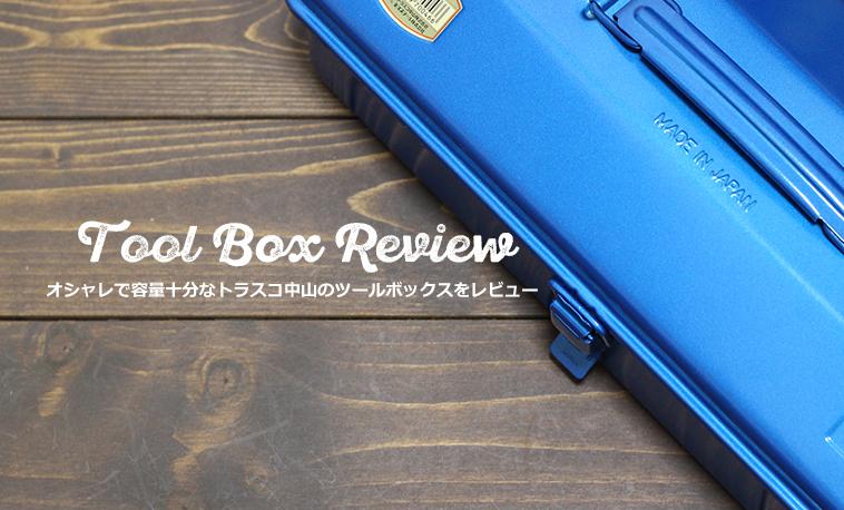 トラスコ中山のツールボックスをレビュー