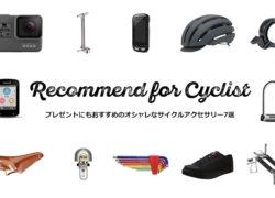 ロードバイクにおすすめのオシャレなサイクルアクセサリー7選