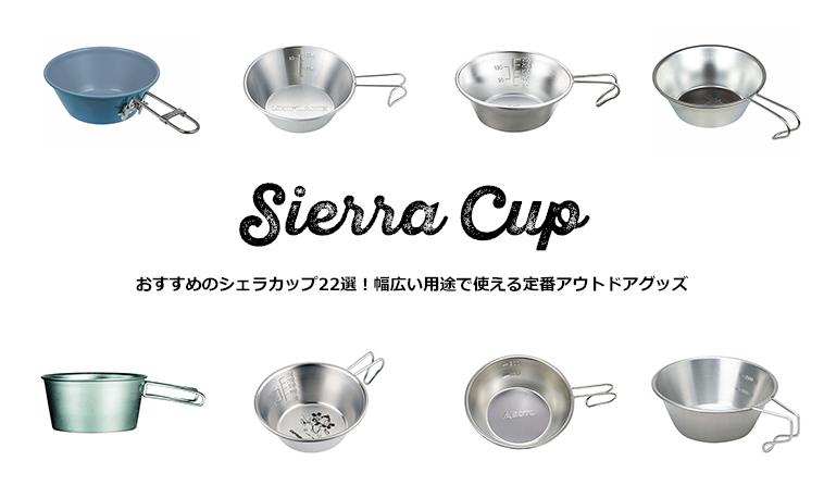 おすすめシェラカップ22選