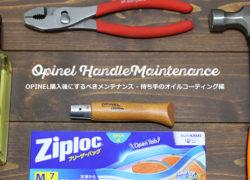 OPINELナイフのオイル漬け・分解方法を画像つきでご紹介