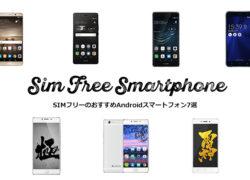格安SIMで使えるSIMフリーのおすすめAndroidスマートフォン7選