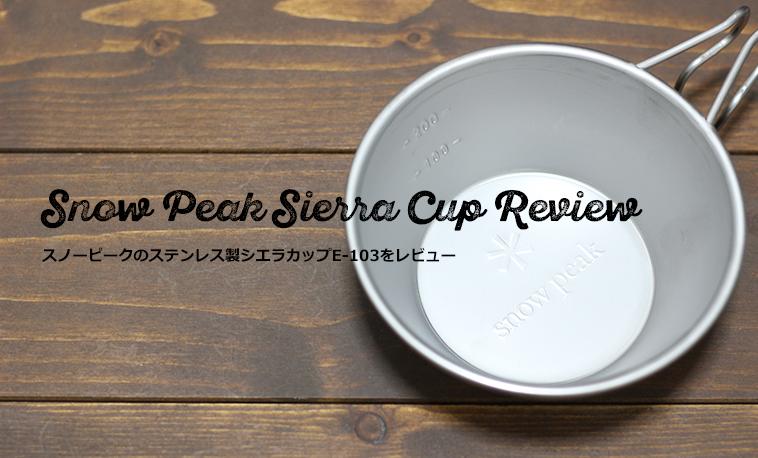 スノーピークのステンレス製シェラカップをレビュー