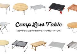 ソロキャンプにおすすめのアウトドア用ローテーブル7選