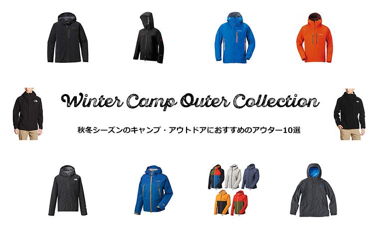 秋冬シーズンのキャンプ・アウトドアにおすすめのアウター10選