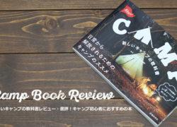新しいキャンプの教科書(STEP CAMP監修) のレビュー・書評
