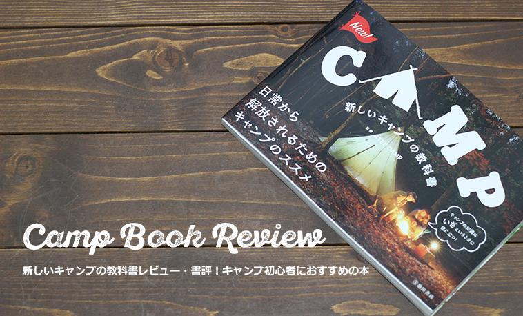 新しいキャンプの教科書レビュー・書評