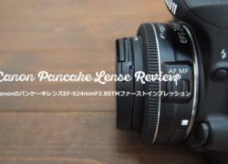 CanonのパンケーキレンズEF-S 24mm F2.8 STM開封解説