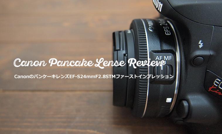 CanonのパンケーキレンズEF-S24mmF2.8STMファーストインプレッション