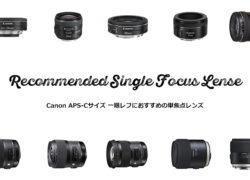 Canon APS-C一眼レフ用の単焦点レンズおすすめ10選