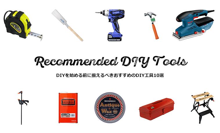 DIY初心者におすすめの工具10選